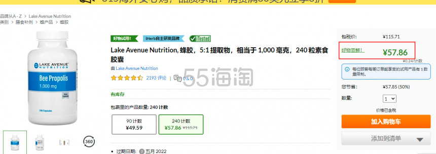 【5折】Lake Avenue Nutrition蜂胶 1,000毫克 240粒