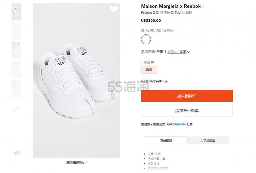 【上新+最高14.4%返利】Maison MargielaXReebook 分趾鞋
