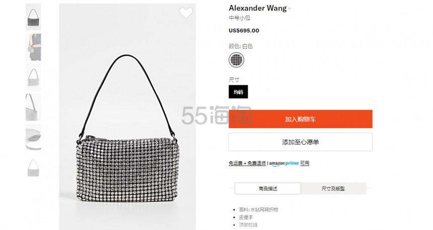 【补货+最高返利14.4%】Alexander Wang大王家 钻包