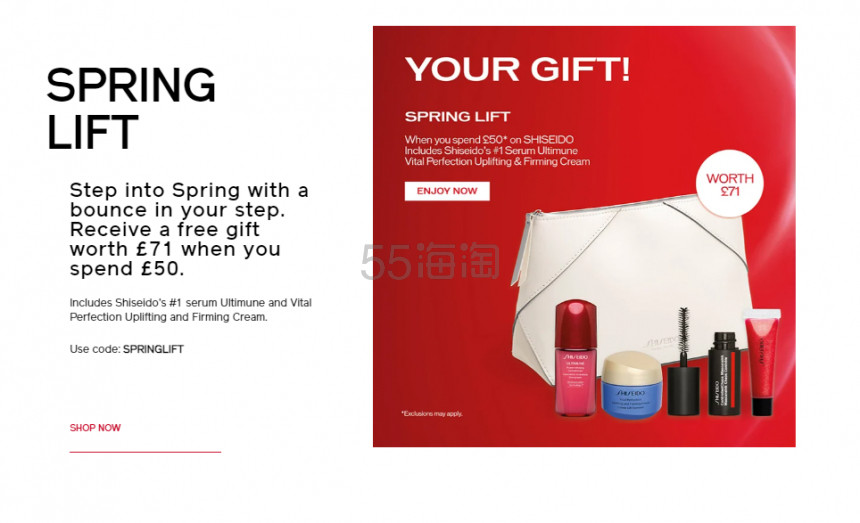 Shiseido UK:4月大促