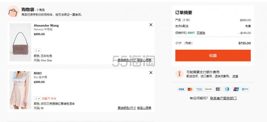Shopbop中国站:春季时尚大促