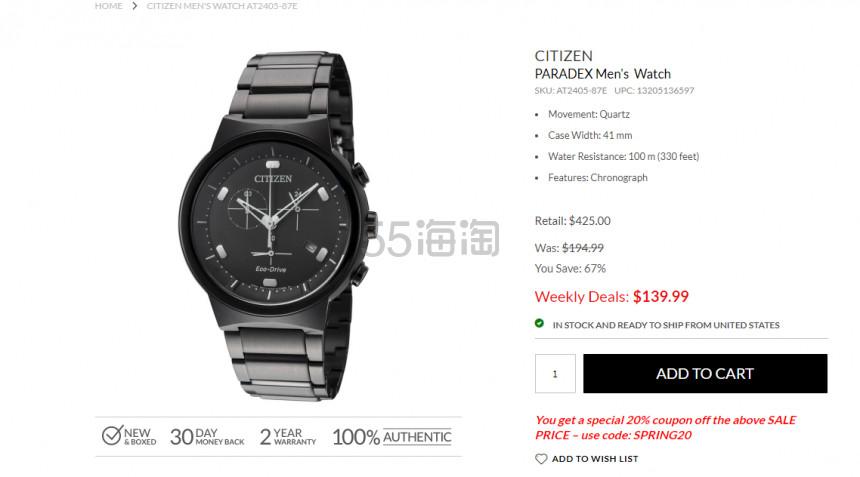 【变相2.8折+免邮】Citizen西铁城 Paradex男士手表