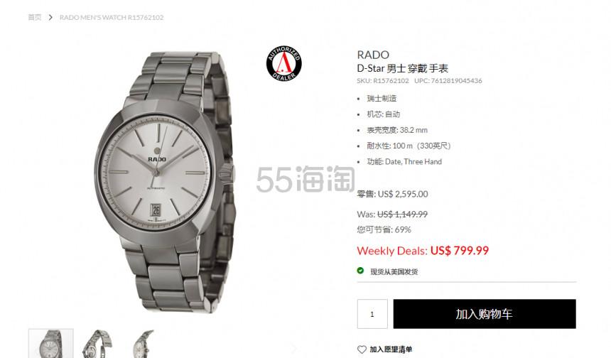 【变相2.7折】Rado雷达 D-star男士陶瓷手表