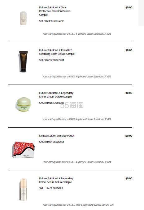 Shiseido资生堂:满0送时光琉璃4件套