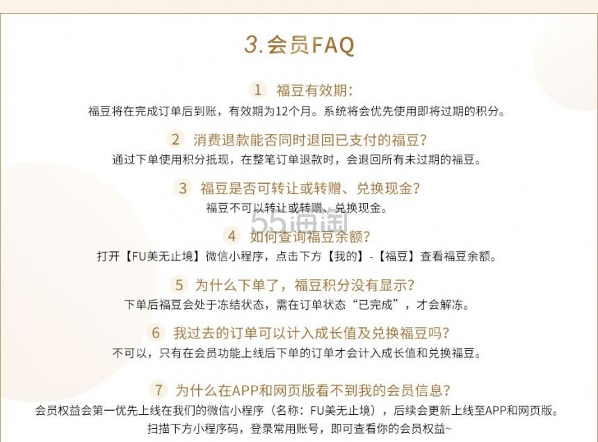 FU中文官网小程序:会员招募啦!新人券、会员升级券等超多福利等你来领