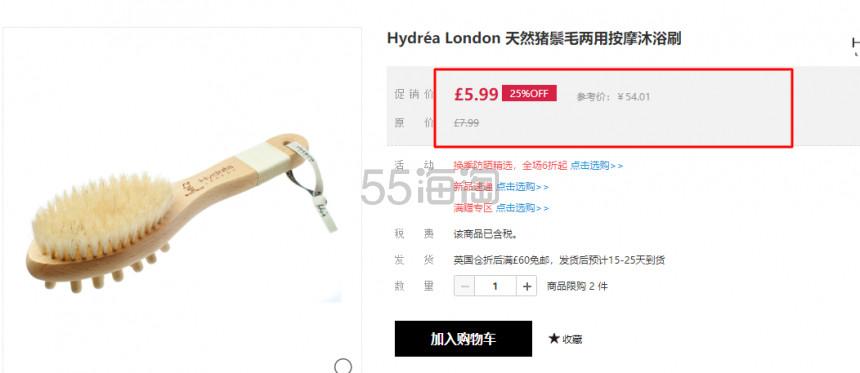 补货!【7.5折+含税】Hydréa London 天然猪鬃毛两用按摩沐浴刷