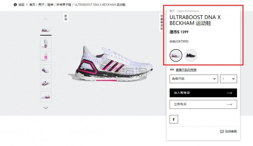 ULTRABOOST DNA X BECKHAM 运动鞋 联名系列 粉黑白 码全