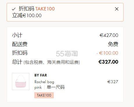 【满减100€+免税直邮中国】By FAR Rachel腋下包 粉紫色