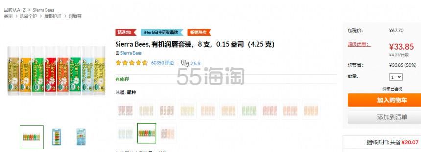 【超级优惠】iHerb:Sierra Bees 有机润唇套装 8支