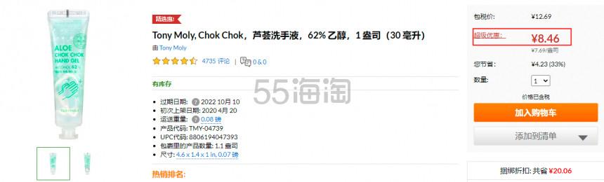 【超级优惠】iHerb:Tony Moly, Chok Chok,芦荟洗手液 30ml