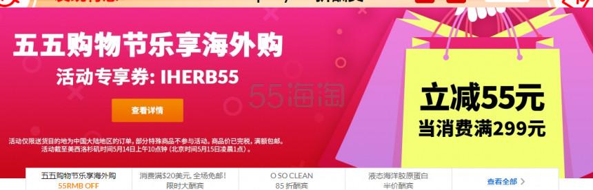 iHerb官网:55购物节 乐享海外购