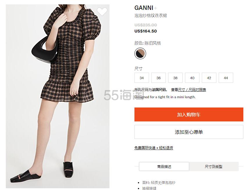 【7折】GANNI 泡泡纱格纹褶皱连衣裙