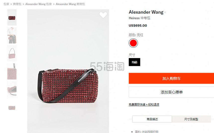 【高返10%+含税直邮】Alexander Wang 中号闪钻包