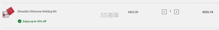 【无门槛 6.5折】Shiseido 资生堂:红腰子精华套装(价值£125.52)