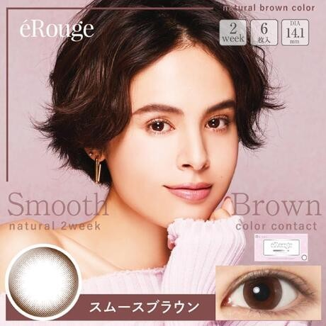 SmoothBrown