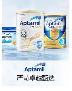 Aptamil 爱他美 奶粉专场