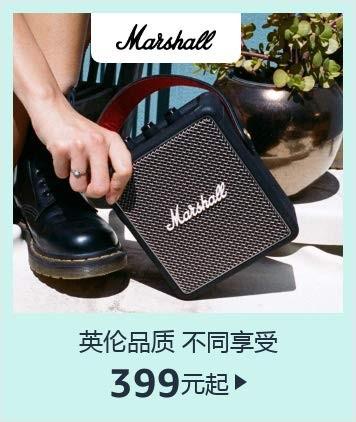 Marshall 马歇尔音箱