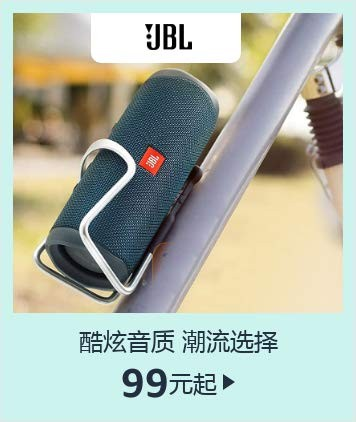 JBL 扬声器