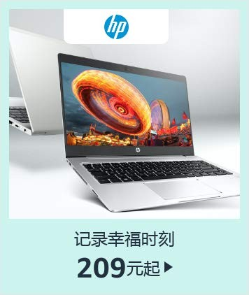 HP 惠普 电子专场