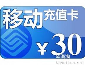 移动手机充值卡¥30元(库存1份 600金币/份 ... ...