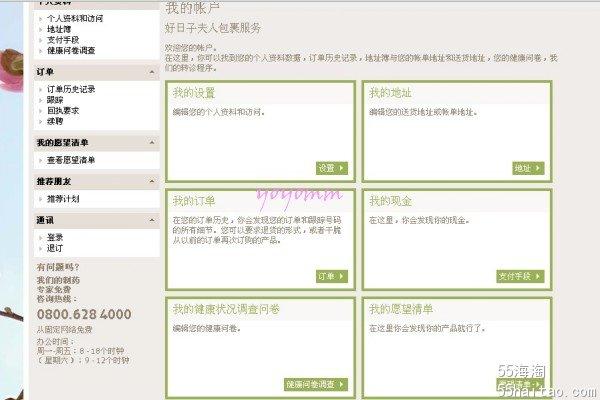 conew_注册成功可以进行设置.jpg