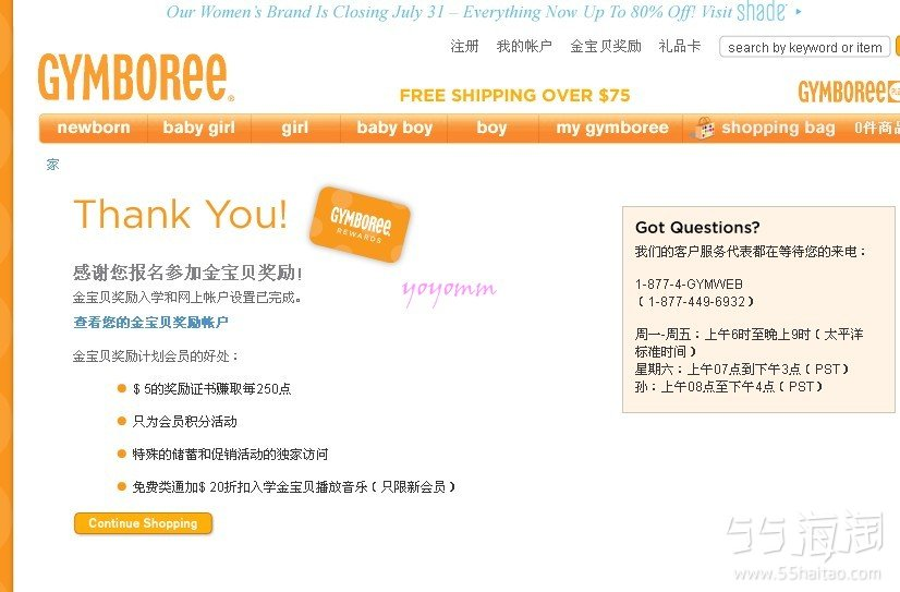 conew_03加入会员页面.jpg