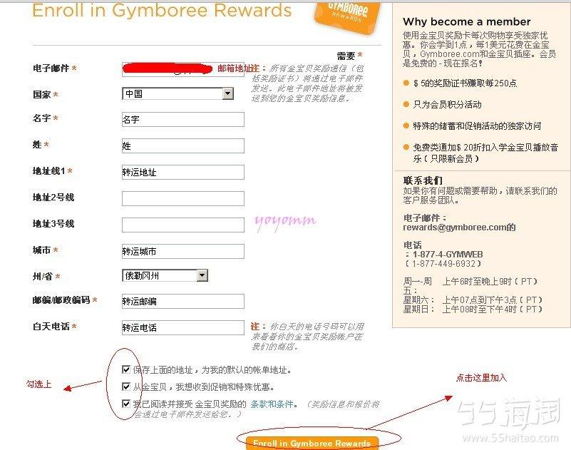 conew_02加入会员注册地址.jpg