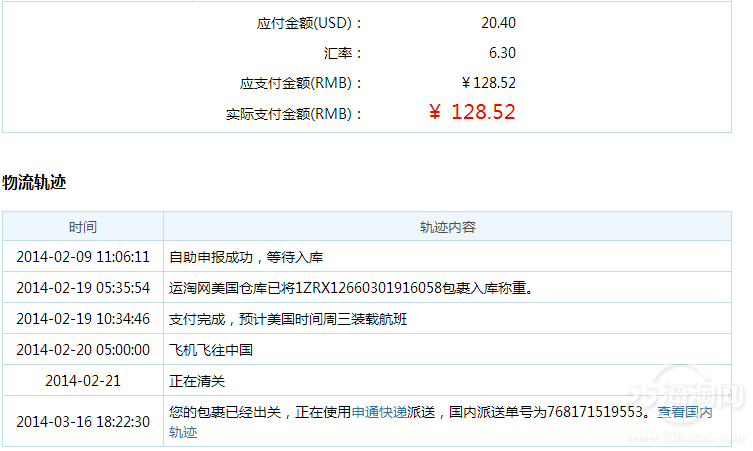 QQ截图20140321235811.png
