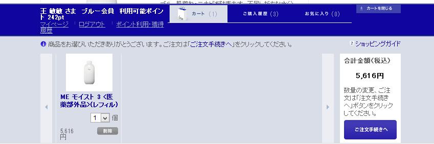 2015版~IPSA日本官网购物下单攻略~~