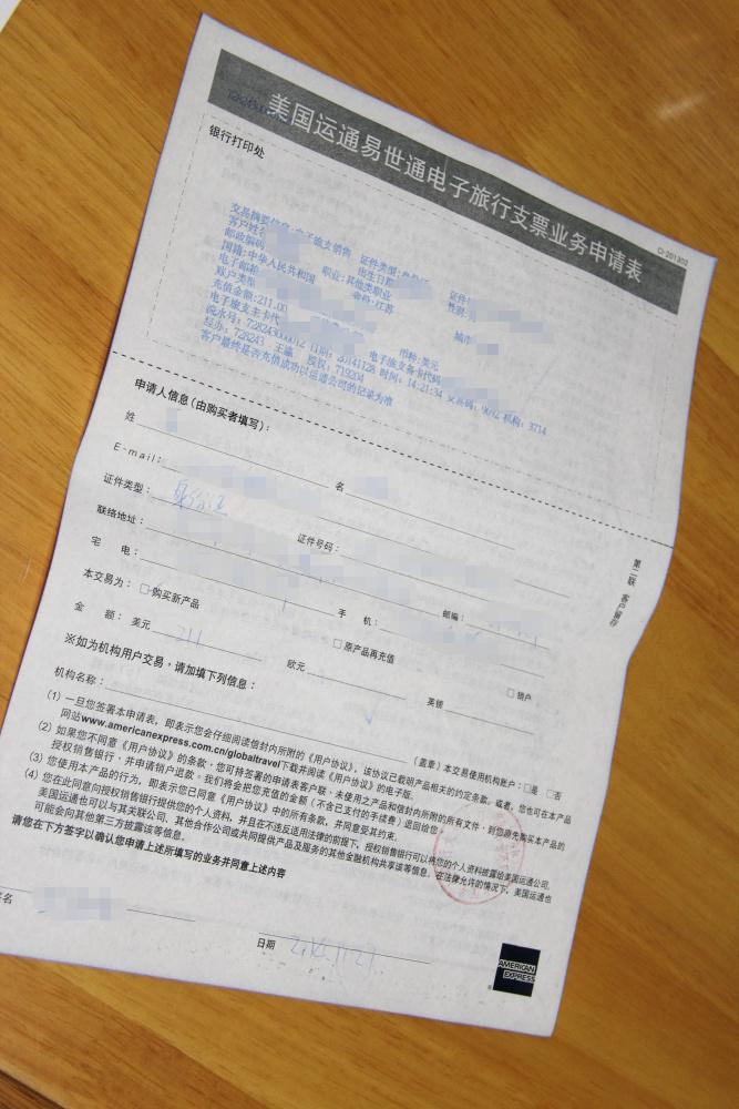 05电子旅支表格.JPG