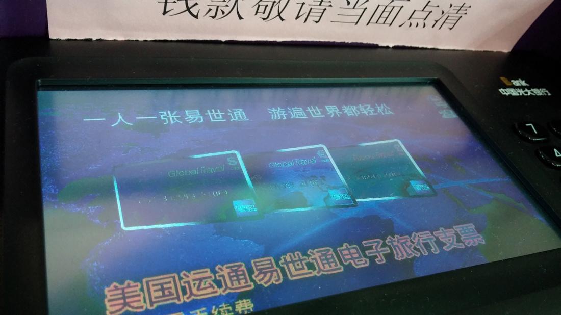 06电子旅支柜台页面.jpg