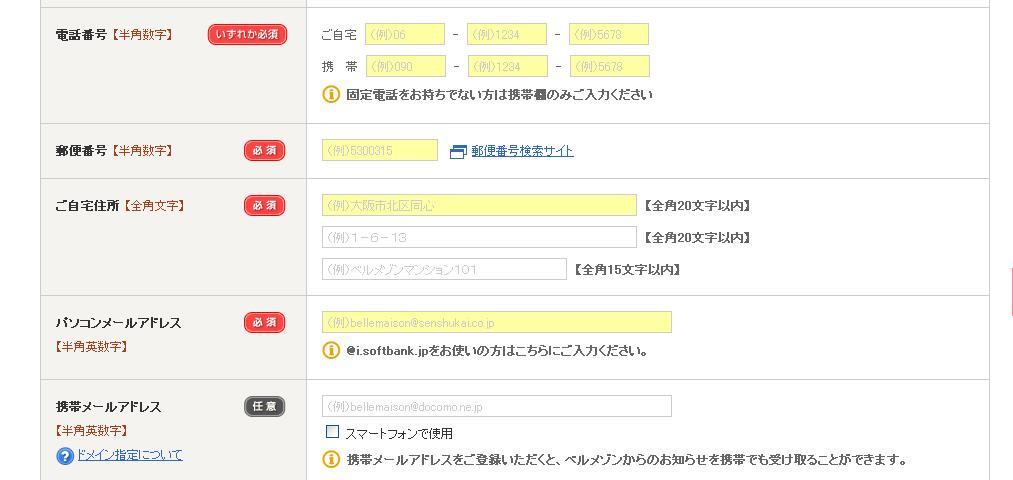 日本千趣会注册攻略,分享日本千趣会海淘注册攻略,完整版