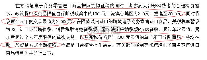 海淘关税政策巨大变动,详细解读2016年4月8日个人海淘交税政策,海淘成本增加