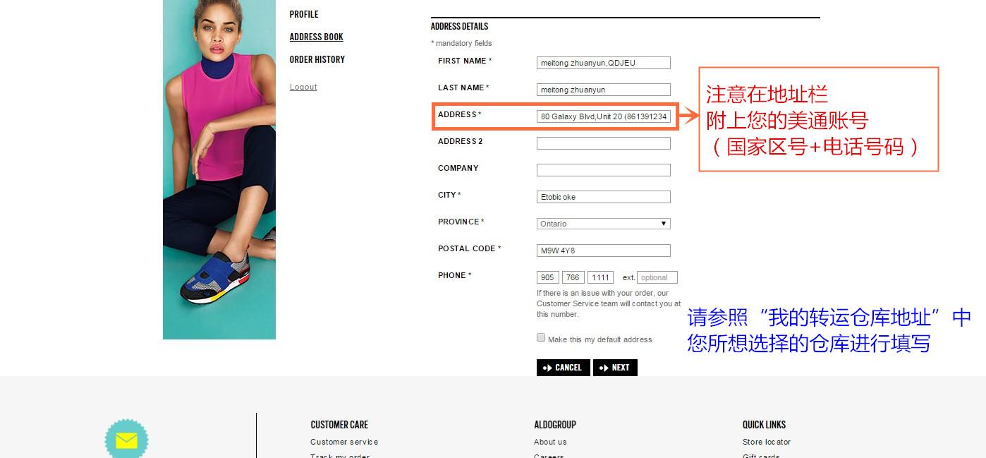 4.在购物网站中填写收货地址_副本.jpg