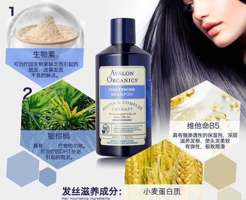 美国avalon阿瓦隆生物素\维他命B群防脱洗发 ... ...
