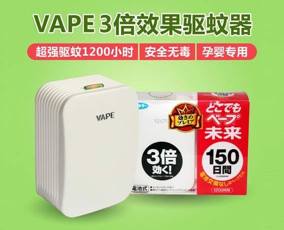 日本原装进口VAPE电子驱蚊器