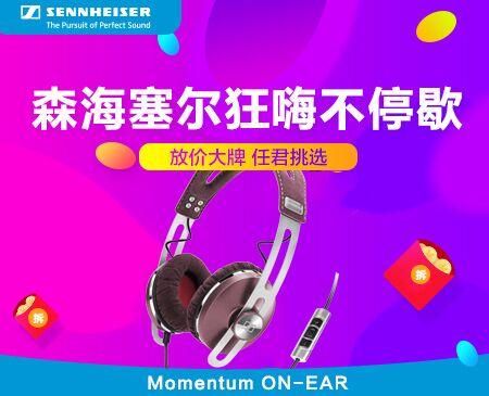森海塞尔 MOMENTUM ON EAR头戴式耳机小馒头 ... ...