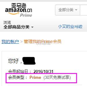【已公布】【亚马逊海外购】晒图拿奖金第二季,中亚prime会员免费送~!