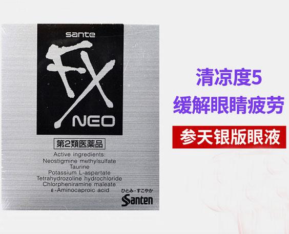日本参天 FX NEO 眼药水
