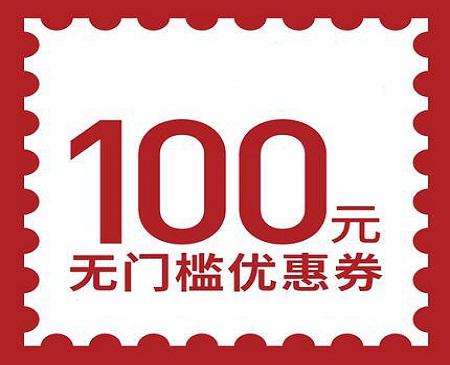 顺风日转无门槛优惠券¥100