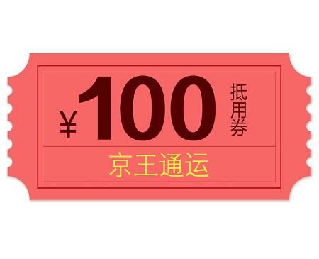 京王通运100元无门槛优惠券