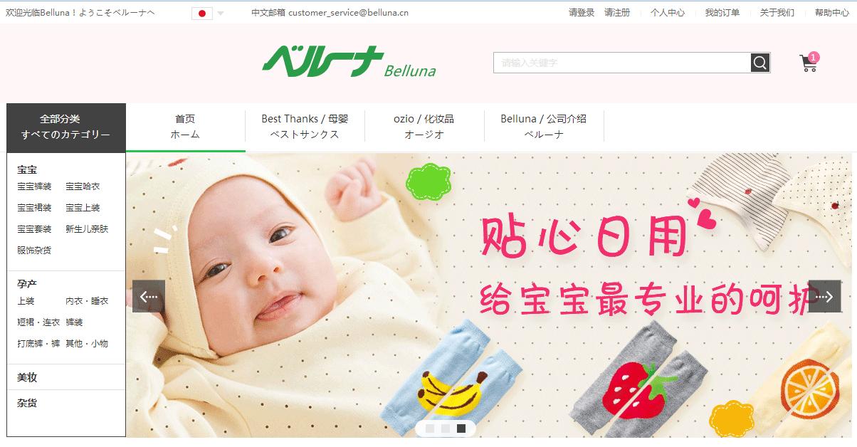 belluna中文官网首页