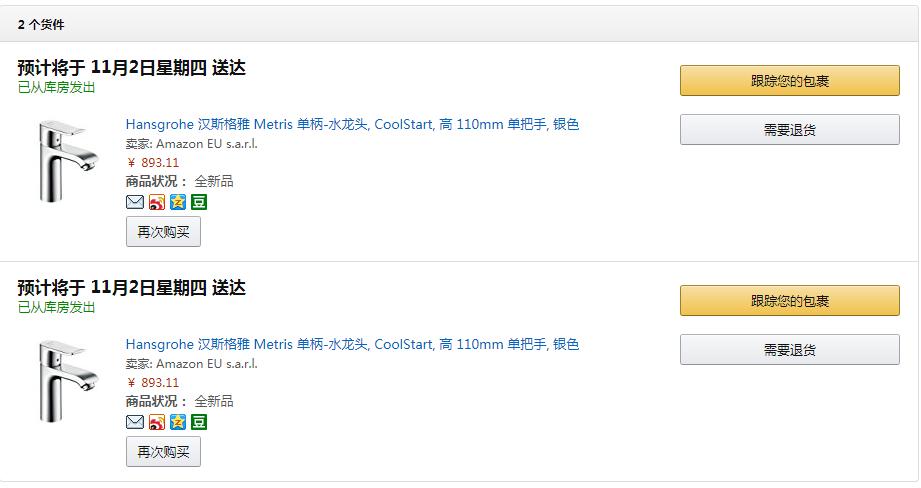 中亚海外购 10.19 订单没有追踪到,我这是被55海淘骗了么?