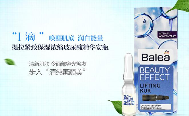 低价转Balea芭乐雅玻尿酸精华安瓶