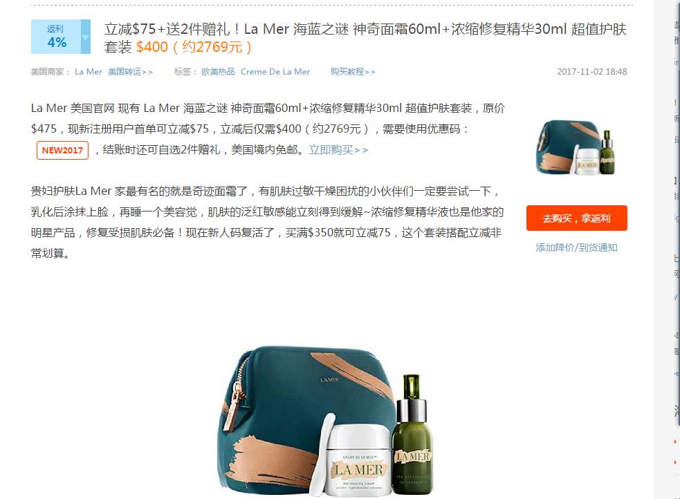 求购La Mer 海蓝之谜 神奇面霜60ml+浓缩修复精华30ml 超值护肤套装 $400(约2769元)
