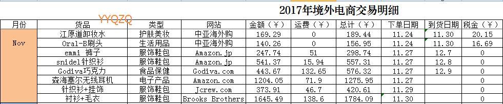 QQ截图20180105085441.jpg