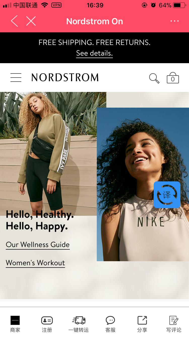 终于连上了Nordstorm