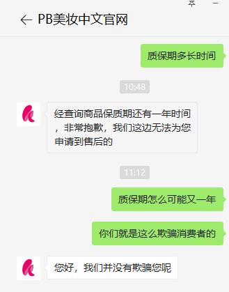 Perfume's Club 中文官网卖临期的产品,2018年买到2015年的产品,超恶心
