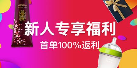 新人专享-新小banner.jpg