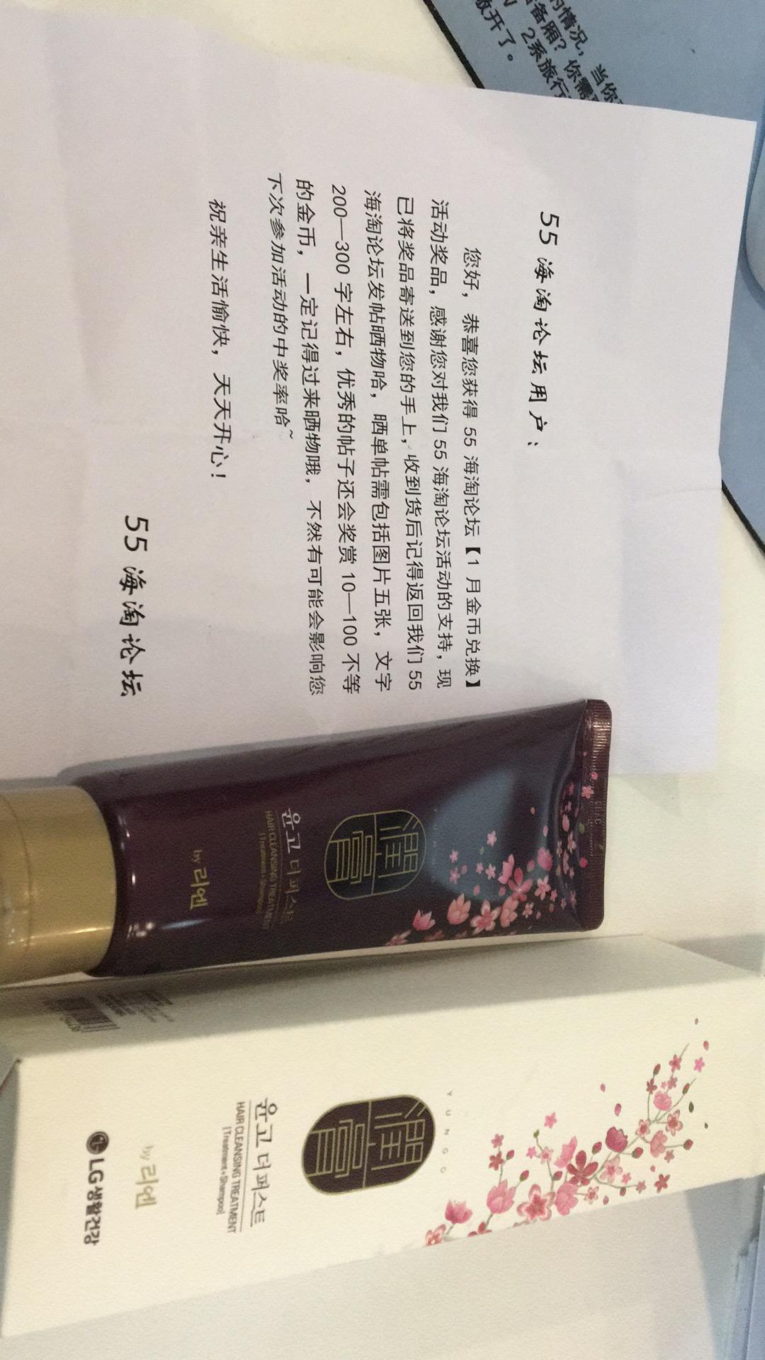 【1月金币兑换晒单】长草已久的睿嫣洗发水